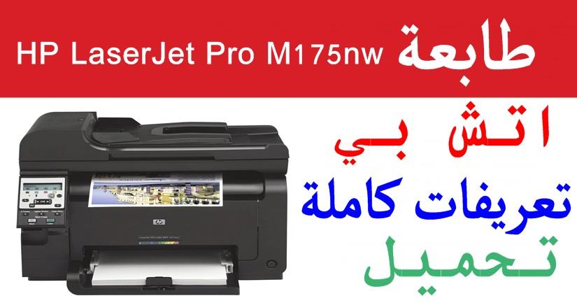 تعريف Hp laserjet 100 color mfp m175nw