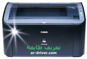تعريف Canon LBP2900